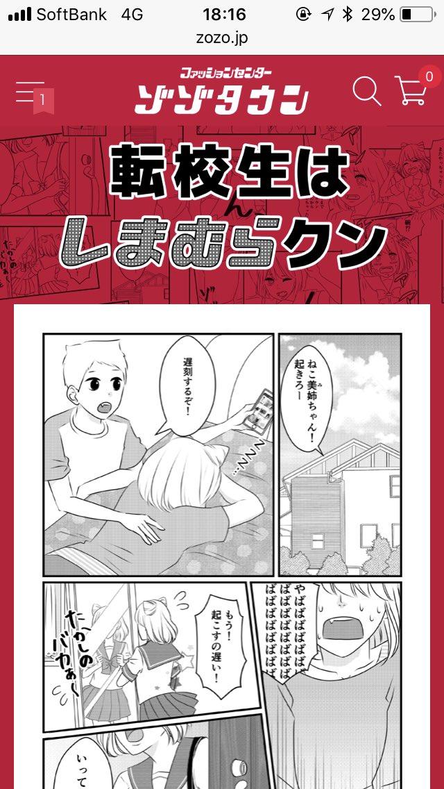 転校生はしまむらクンの作者は誰?しまむらzozotownの漫画が話題!