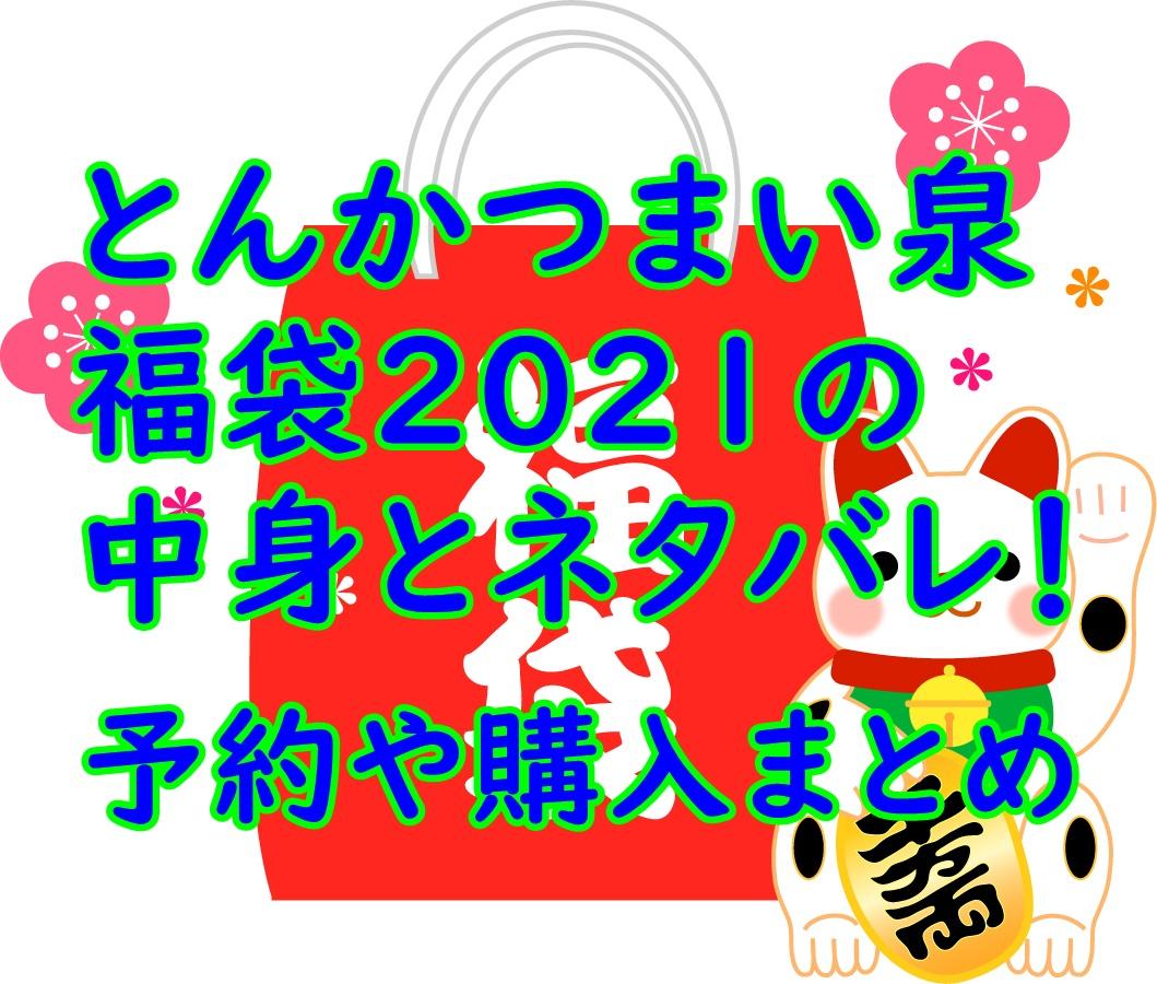 とんかつまい泉福袋2021の中身とネタバレ!予約や購入まとめ