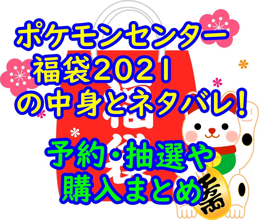 ポケモンセンター福袋2021の中身とネタバレ!予約・抽選や購入まとめ